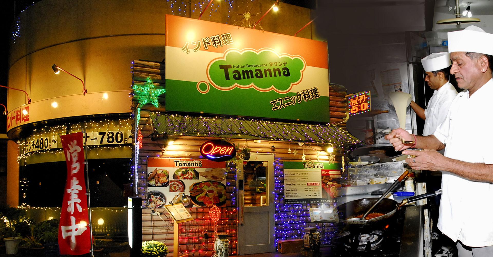 前橋市の本格インド料理 TAMANNA(タマンナ)